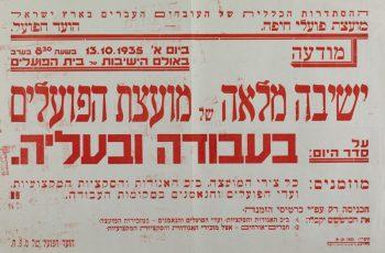 סיור חיפה האדומה